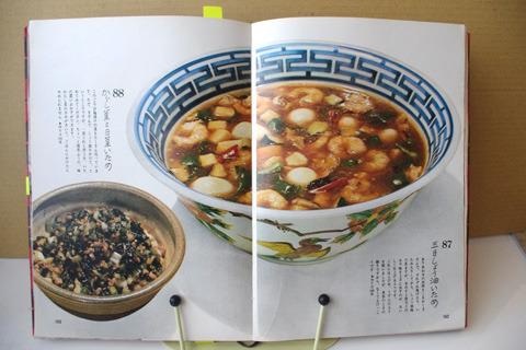 「五目しょうゆ炒め」「からし菜と白菜炒め」