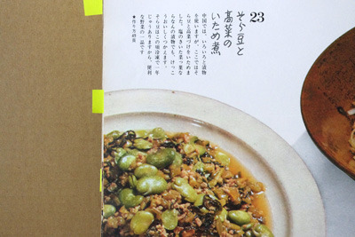 そら豆と高菜でも、ごま油で炒めれば中華。強気。