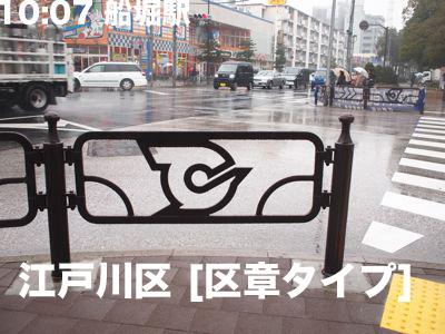 江戸川区の区章をデフォルメせずにばっちり再現。