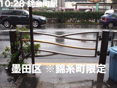 つづく墨田区には区共通のものはなく、錦糸町駅前のこれは、なんとなく「錦糸」ってかんじ。