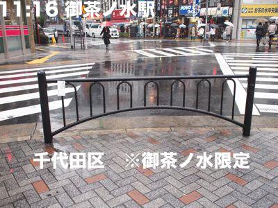 千代田区側にあったガードパイプだが、これは千代田区というよりも、御茶ノ水の「聖橋」をあらわしているのだね!(いま気がついた)