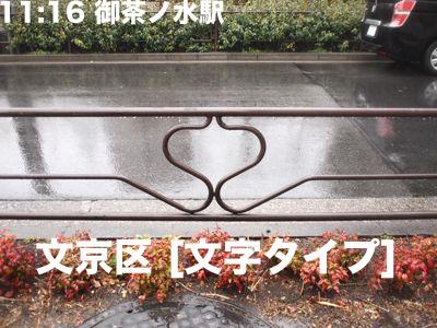 聖橋を横目に見ながら橋を渡ると文京区。おそらく「文」を表現している。単純明快な文字タイプのなかではちょっとこましゃくれててわかりにくい部類。