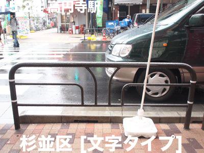 お隣高円寺では駅をでて5秒で目当てのガードパイプを発見。杉並区の「並」。これも単純明快。潔い。