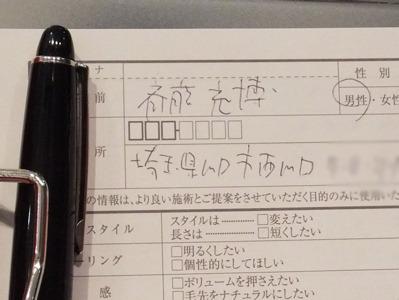 カルテに「埼玉県川口市…」と書くのがみょうに恥ずかしい。読めないぐらい汚くかいてしまった