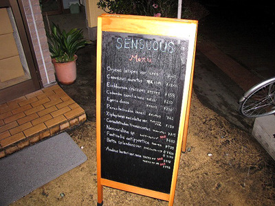 「SENSUOUS Menu」の文字。