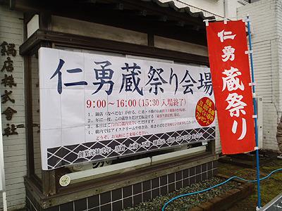 鍋店株式会社の蔵祭り会場。こちらは広い休憩所があり食べ物を売る屋台が多い。