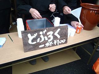 鎌倉時代の製法により作られたどぶろくだとか。
