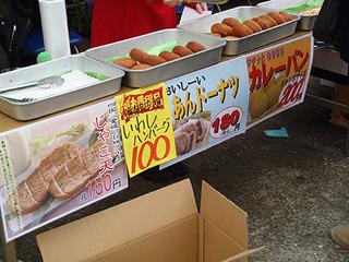カレーパンは一応発酵?通りの商店が出した店だけにお惣菜感強し。
