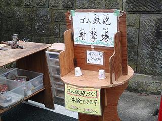 これは誰が出したのだろう?的に当たると納豆とか何か発酵物くれるのか。