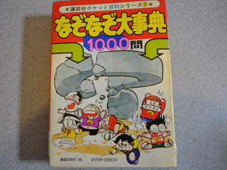 「なぞなぞ大事典1000問」講談社・昭和54年