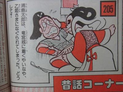 黒目がちな乙姫さま。ツンデレ?
