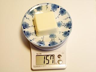水切り前は、皿の重さを抜いて157グラム。ちなみに3丁で98円だったかな。