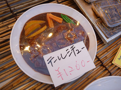 マグロのテールシチューを出しているお店があった。すごく食べたかったけど、この時すでに胃袋にみっちり深海魚が・・・。