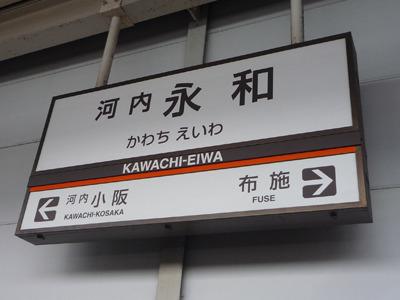 ということで会社がある東大阪市へ。そこには…。