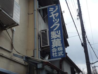 住宅街にせり出した昭和の古豪感ある看板。