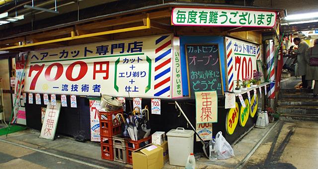 ヘアーカットが700円!