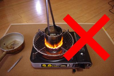 強火の加熱は危険です。