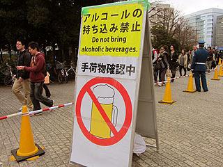 巨大な看板で禁止をアピール。