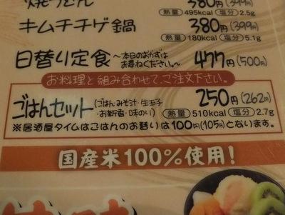 ご飯のほかにもいっぱいオプションがついてきて(生玉子が魅力的!)250円