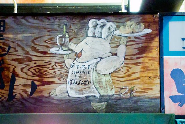 冒頭と同様、こちらもコック気取り。ひずめで器用に仲間の肉と酒をサーブ。なげかわしい。
