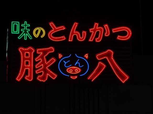 浅草の有名店。両目が「とん」に!すごい!いや、感心している場合ではない。