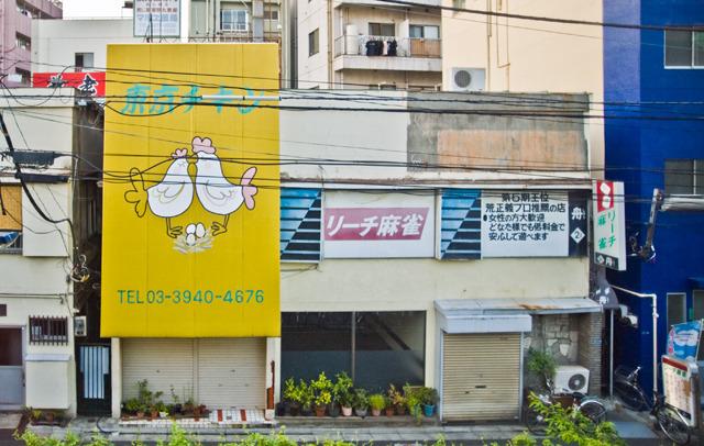 山手線から見える有名な看板。その名も「東京チキン」足下にはタマゴ。口づけを交わす2匹の今後の運命を考えると涙が止まらない。