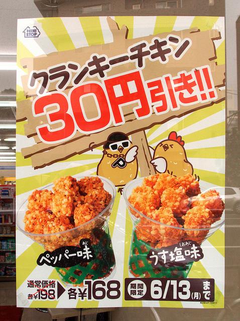 仲間の肉を前に浮かれる2匹。アピールポイントが30円引きというのもせつない。