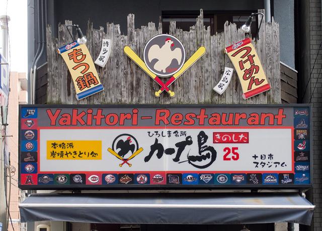 広島で出会った共食いトリ。各種メニューを手広く揃えており、名前も「カープ鶏」ってなんだかよく分からないが、ちゃんと「焼き鳥レストラン」とある。