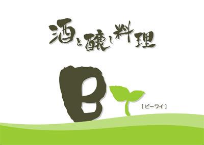 ちなみに、店名の「BY」ですが「Brewing Year (Brewery Year)」の略で、醸造年度 の事です。日本酒の瓶に「23BY(23年度醸造の意味)」なんて書かれています。馬場 吉成の略ではありません。