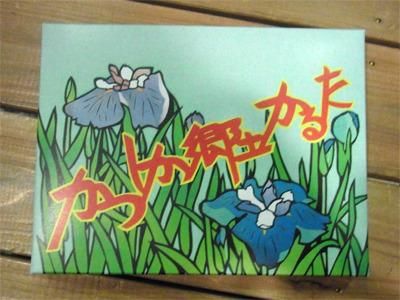 表紙は区の花の菖蒲。切り絵のタッチが素敵