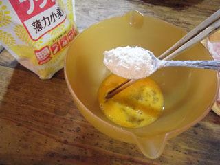 というわけで、今回は従来の方式を完全無視。卵に小麦粉をダイレクトに投入。