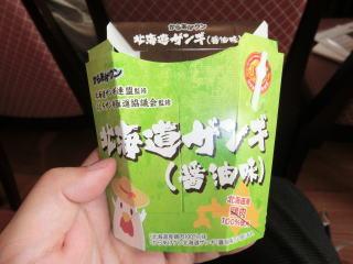 北海道では唐揚げのことを「ザンギ」と呼ぶらしいです
