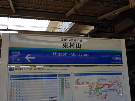 西武園駅が所沢駅(西武の本社がある)より上に書いてある!