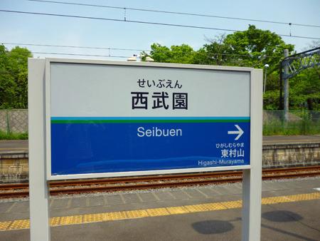 片方しか次の駅が書いてない看板すごくいい