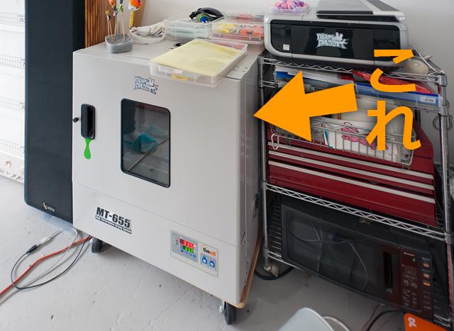 変わった冷蔵庫か?と思ったこれは、塗装を乾燥させるためのマシン。「業務用なんですけど、どうしても欲しくて…」と岩さん。