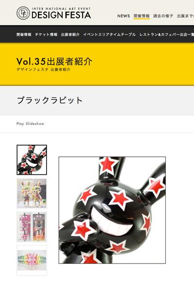 2012年5月12日、13日と東京ビッグサイト西ホールで行われる「デザインフェスタ vol.35</a>」に出展するそうです