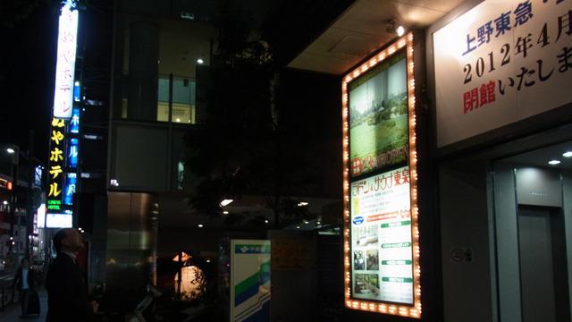 従業員の方達が最後に映画館を見あげている姿が印象的だった
