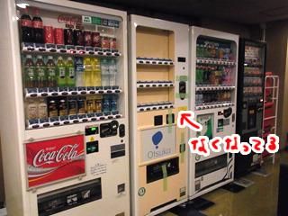 さっきは普通にあったのに空にされている自販機。早いって!