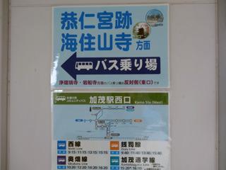 墾田永年私財法の聖地へのバス