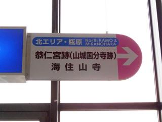 海住山寺は「かいじゅうせんじ」と読む。かっこいい。