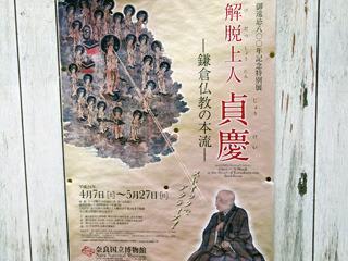恭仁京跡に貼ってあった博物館のポスター。「解脱上人 貞慶」って「機動戦士ガンダム」と同じ構造ですね