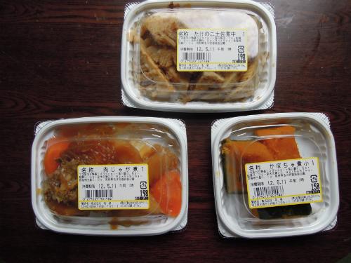 うまい具合にデパ地下のお惣菜と似たようなものが売っていた たけのこ土佐煮 140g 198円 <br>肉じゃが煮 174g 198円 <br>かぼちゃ煮 100g 158円