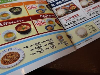 「牛皿+ごはん」にはない価値