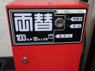 もう両替機自体がレトロ。赤い!! 赤い両替機なつかしい!