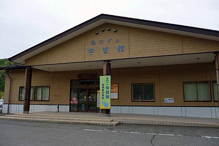 胆沢ダムの展示PR施設