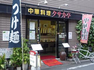 カレーなんかもある地元らしい中華屋。
