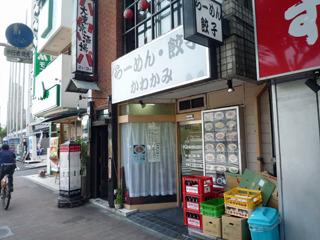 市ヶ谷駅近くの中華屋さんです。