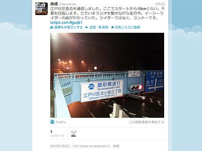 江戸川交差点到着。ツイッターで状況をつぶやきながら走行。