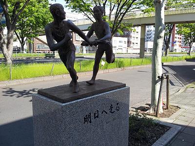 箱根駅伝鶴見中継所前。この像を見るのは何度目だ。