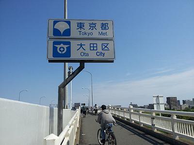 東京に入った。
